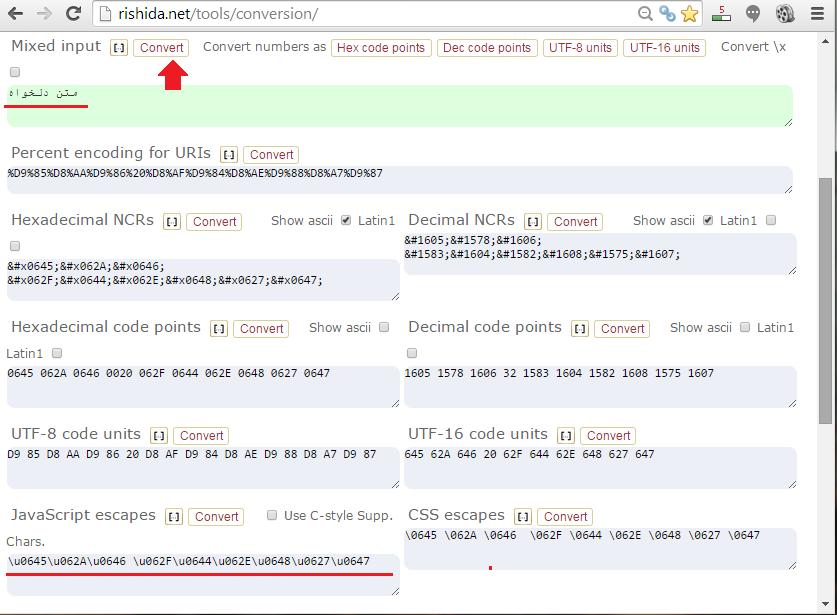 ابزار تبدیل انکودینگ encoding converter tool