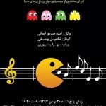 کنسرت موسیقی بازی های کامپیوتری