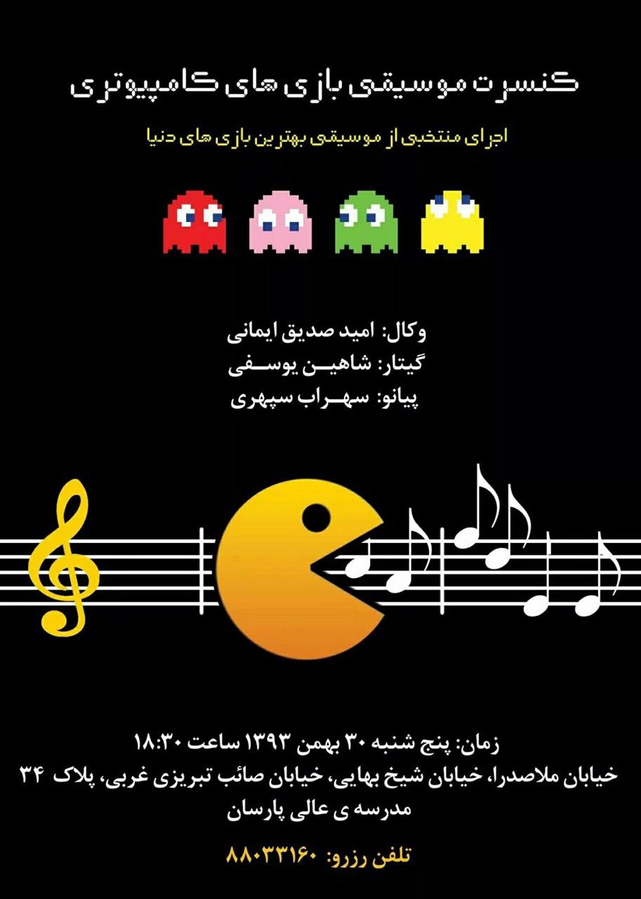 Tehran Game Music Concert