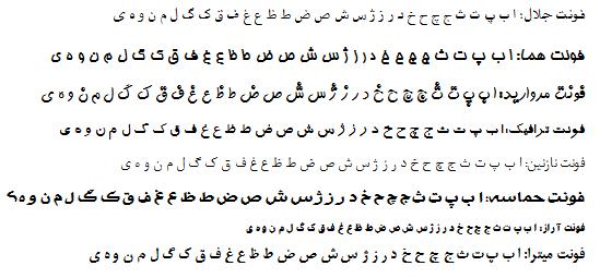 نمونه فونت فارسی