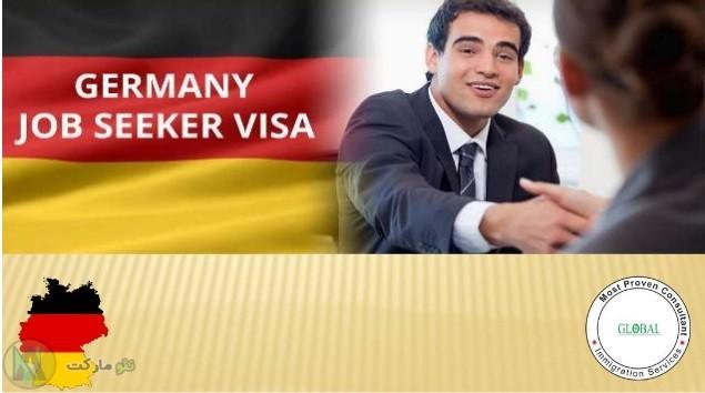 ویزای جاب سیکر کاریابی آلمان